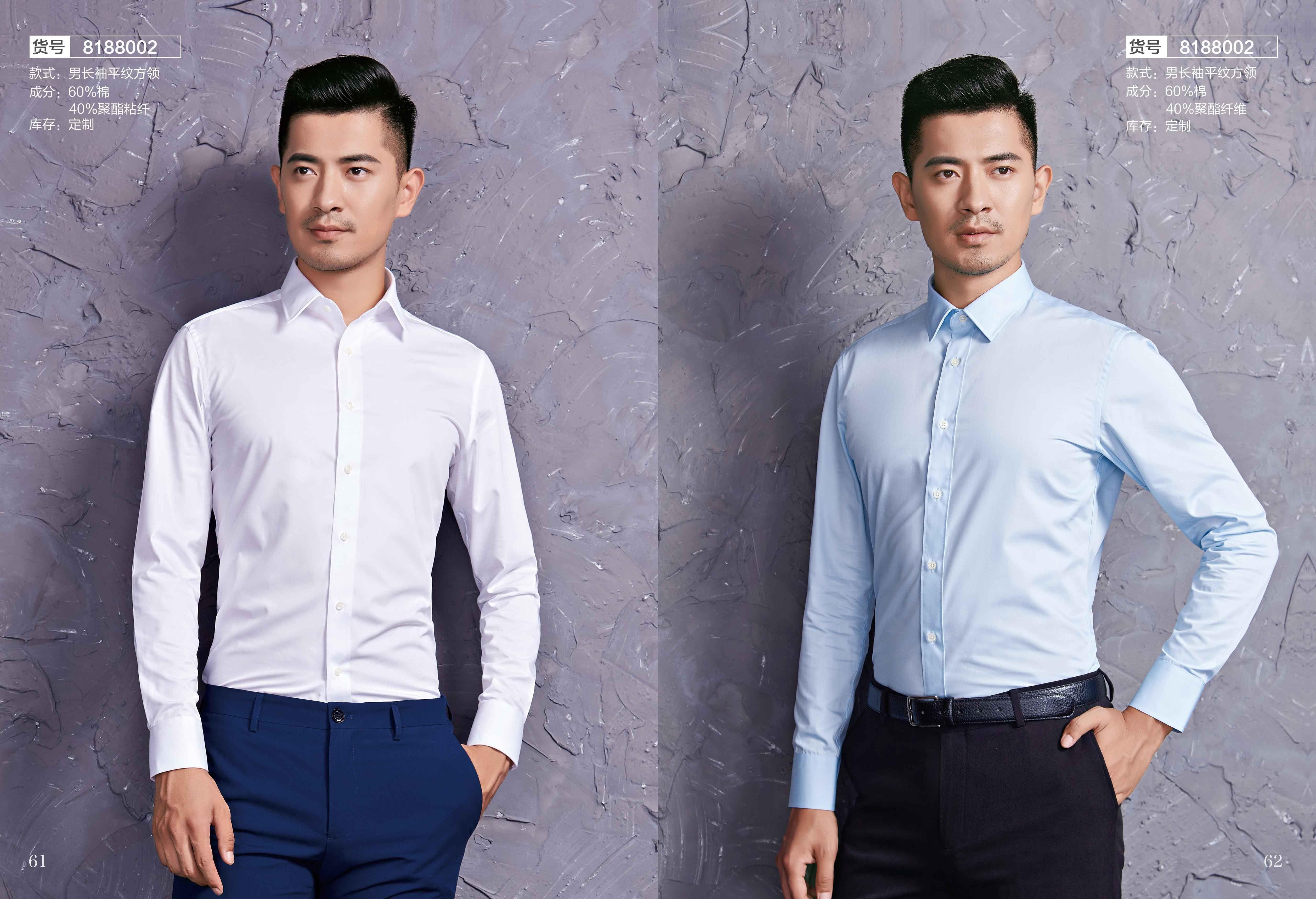修身版长袖衬衣