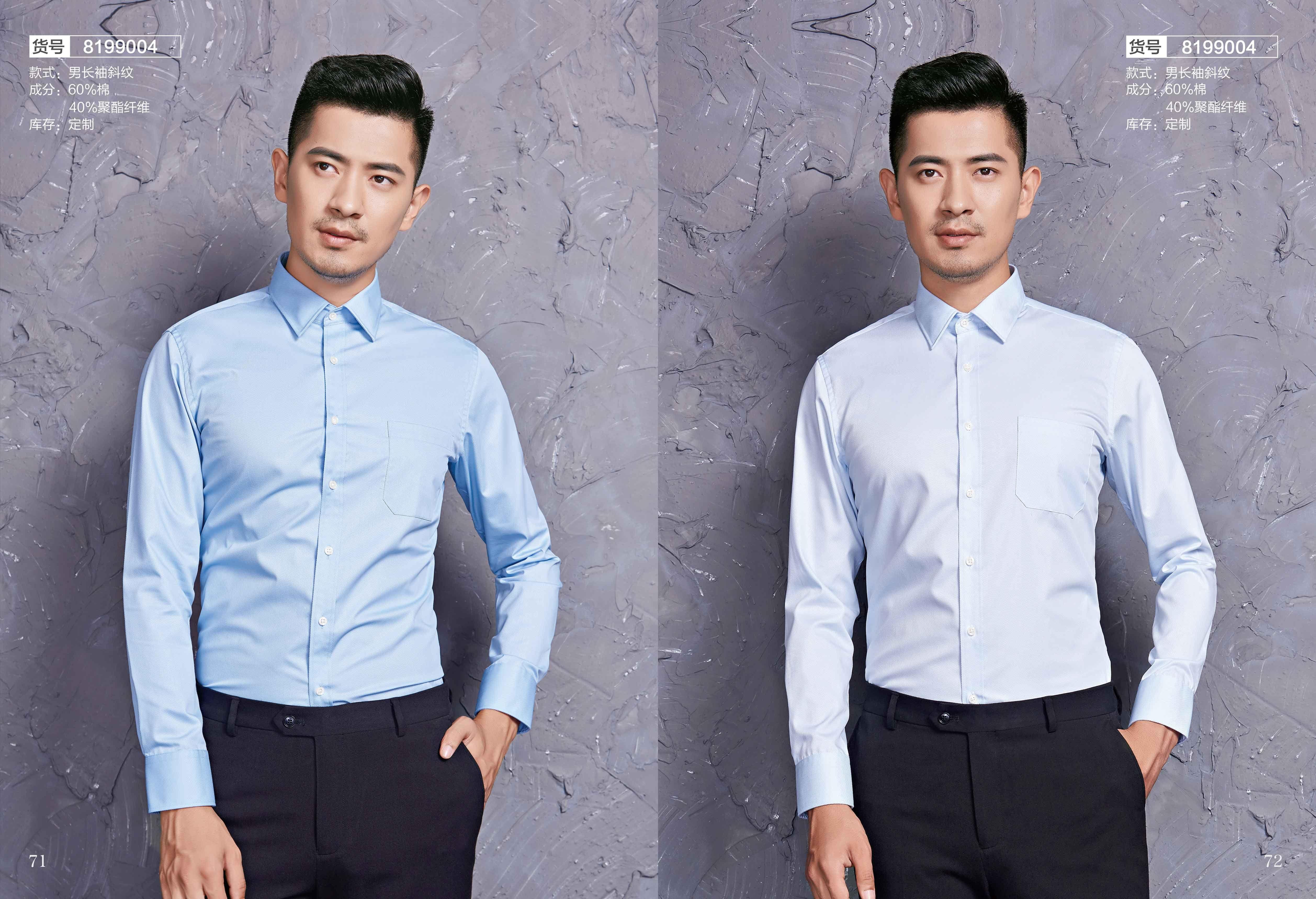 长袖职业衬衫